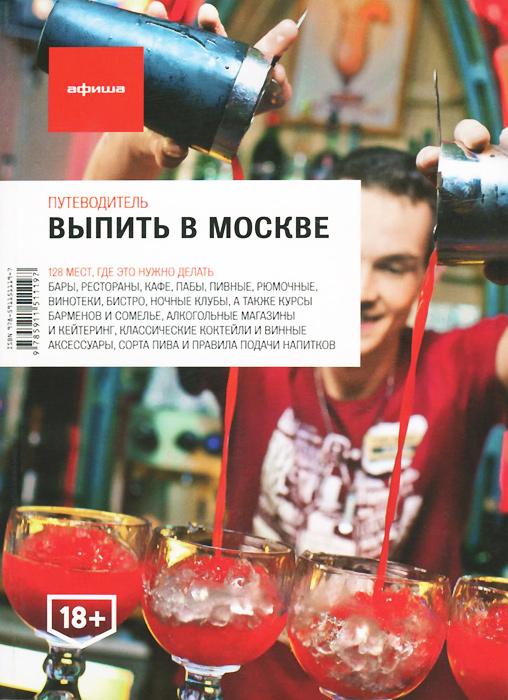 Выпить в Москве. Путеводитель