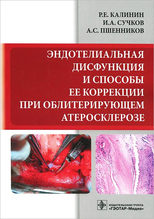 Эндотелиальная дисфункция и способы ее коррекции при облитерирующем атеросклерозе