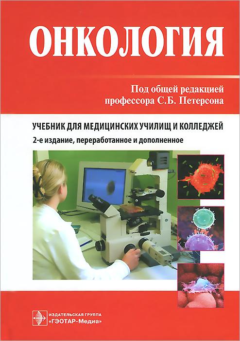 Онкология. Учебник ( 978-5-9704-2532-9 )