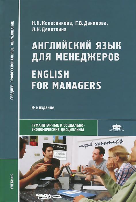Английский язык для менеджеров / English for Managers. Учебник