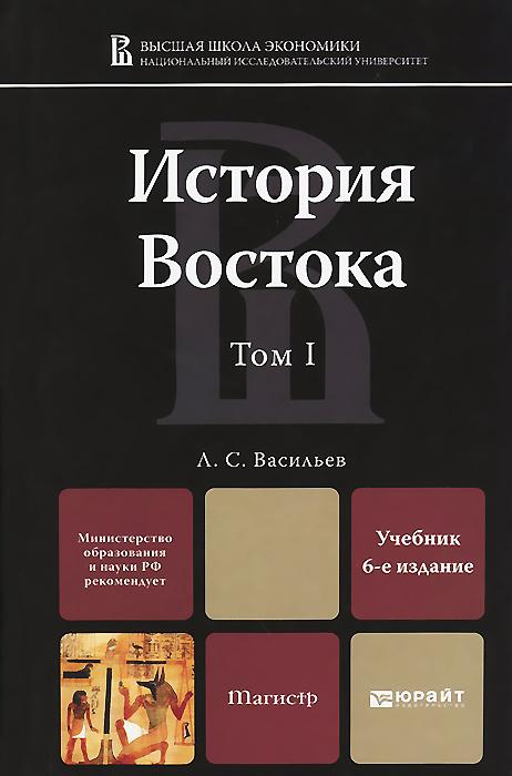 История Востока. В 2 томах. Том 1