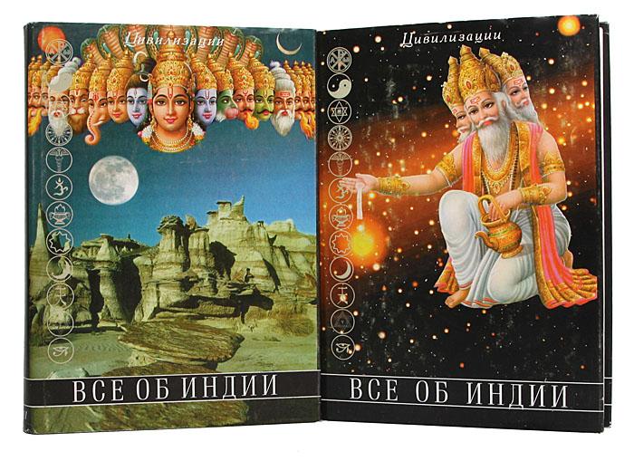 Все об Индии (комплект из 2 книг)