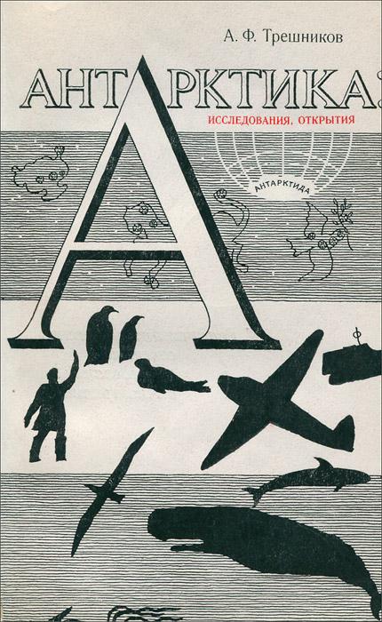 Антарктика. Исследования, открытия
