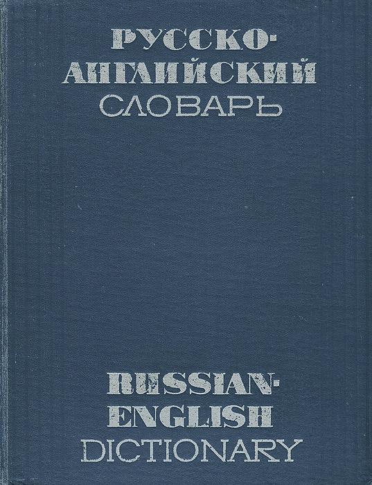 Русско-английский словарь / Russian-English Dictionary