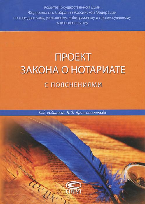 Проект закона о нотариате с пояснениями ( 978-5-8354-0979-2 )