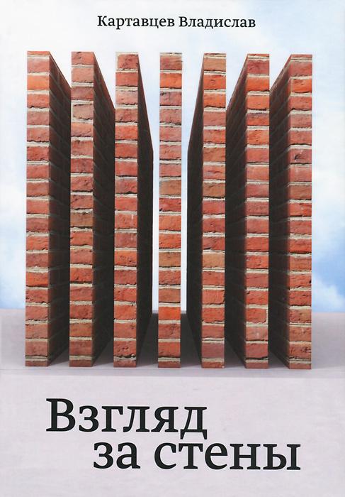 Взгляд за стены