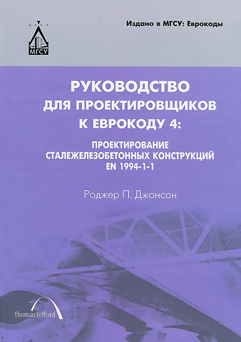 Руководство для проектировщиков к Еврокоду 4. Проектирование сталежелезобетонных конструкций EN 1994-1-1. Роджер П. Джонсон