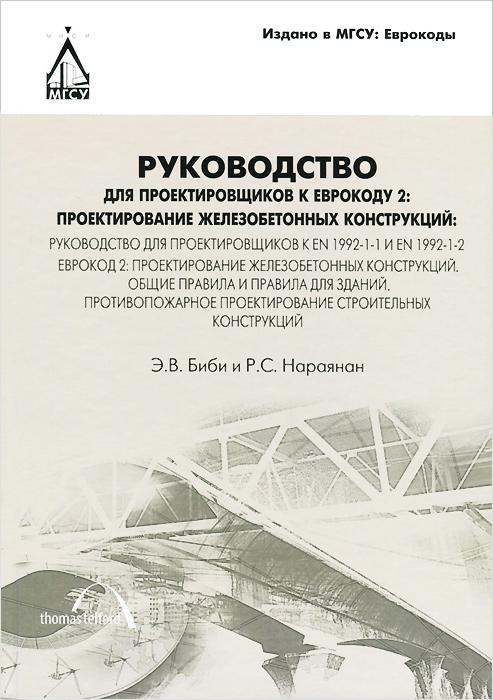 Руководство для проектировщиков к Еврокоду 2. Проектирование железобетонных конструкций