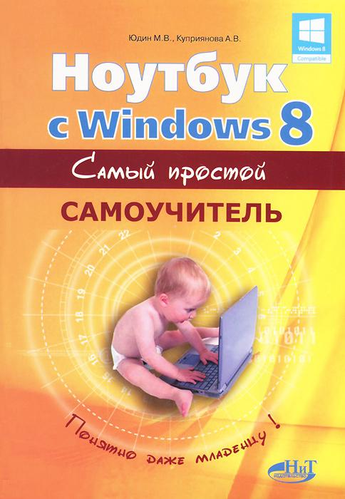 Ноутбук с Windows 8. Самый простой самоучитель
