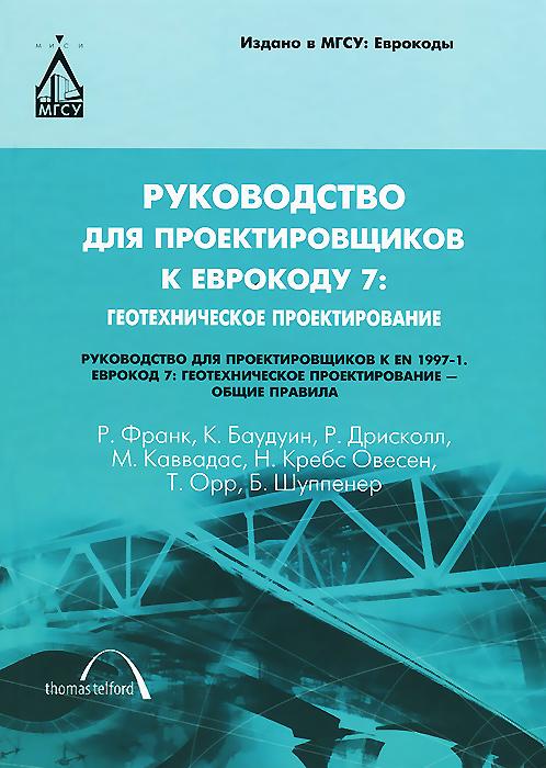 Руководство для проектировщиков к Еврокоду 7. Геотехническое проектирование. Руководство для проектировщиков к EN 1997-1. Еврокод 7. Геотехническое проектирование - общие правила.