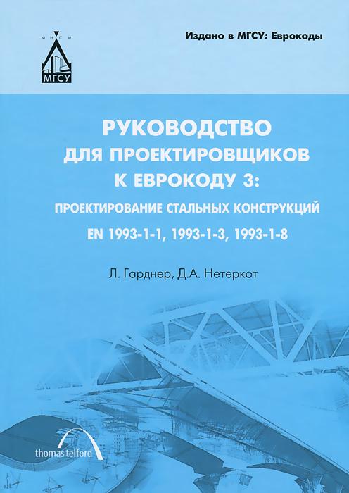 Руководство для проектировщиков к Еврокоду 3: проектирование стальных конструкций: EN 1993-1-1, EN 1993-1-3, EN 1993-1-8