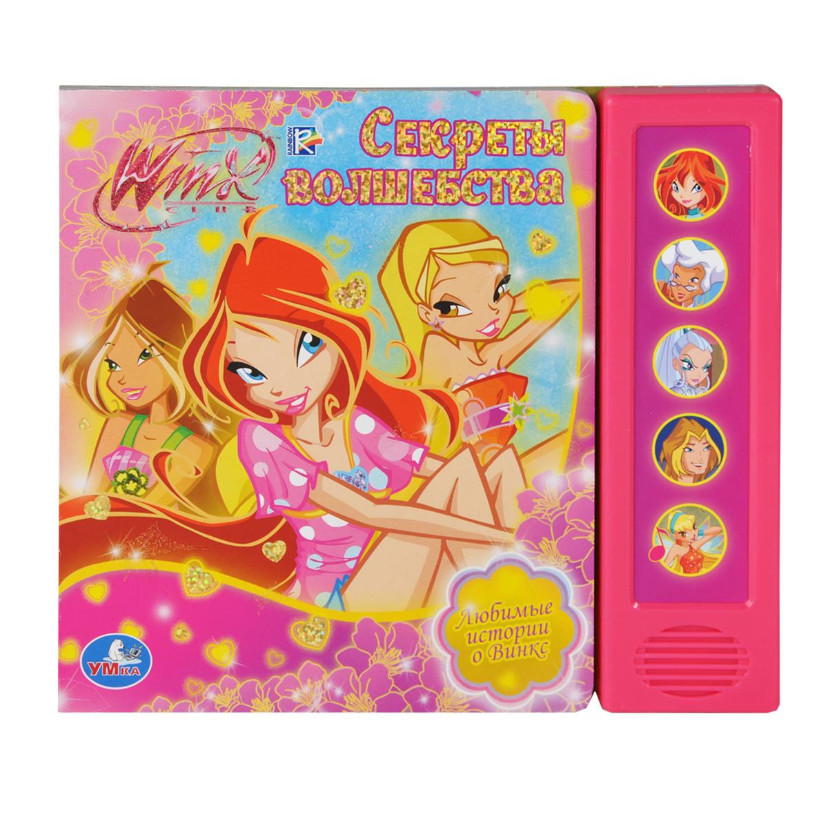 Winx Club. Секреты волшебства. Книжка-игрушка