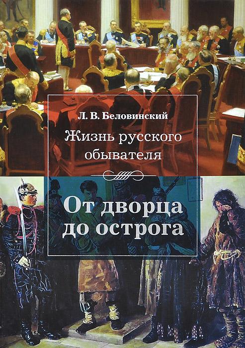 Жизнь русского обывателя. От дворца до острога