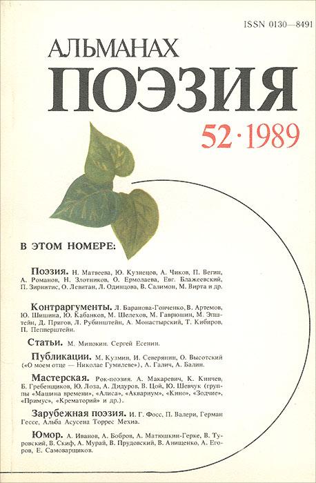 Поэзия. Альманах, №52,1989