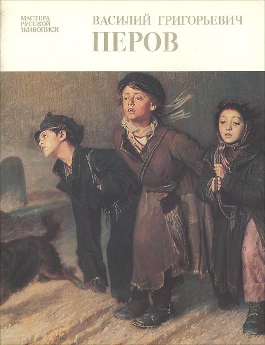 Василий Григорьевич Перов. Альбом