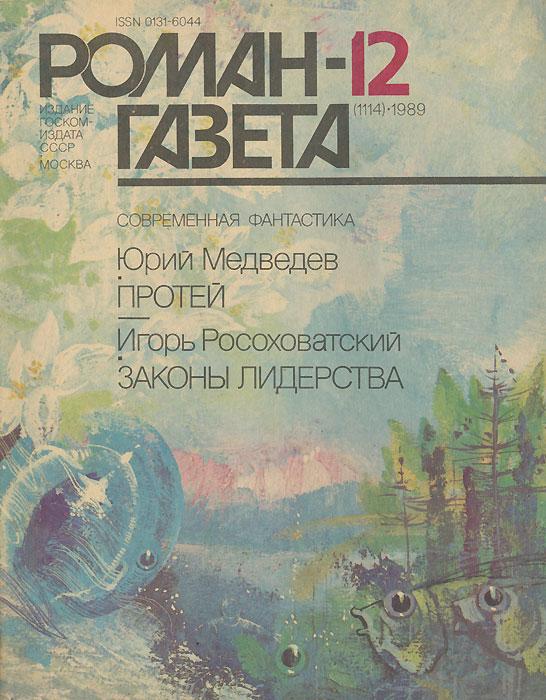 Роман-газета, №12(1114), 1989