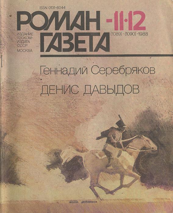 Роман-газета, №11-12(1089-1090), 1988