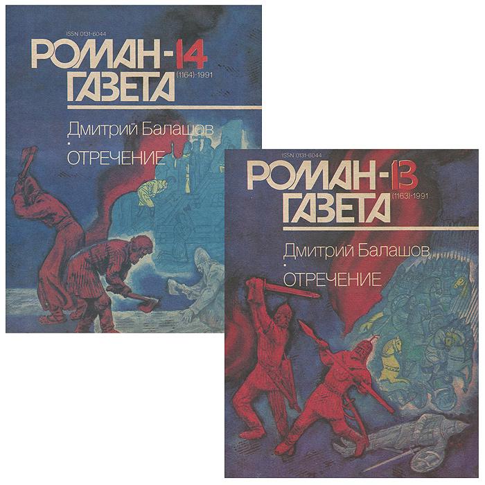 Роман-газета №13(1163), 14(1164), 1991 (комплект из 2 книг)
