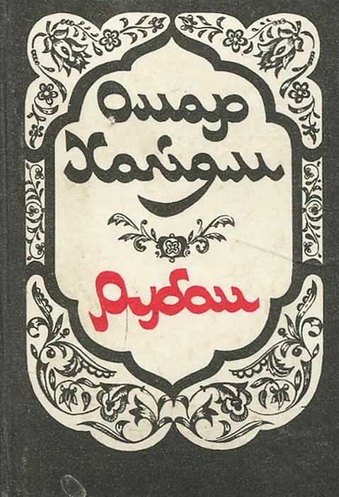 Омар Хайям. Рубаи (миниатюрное издание)