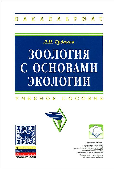 Зоология с основами экологии. Учебное пособие ( 978-5-16-006246-4 )