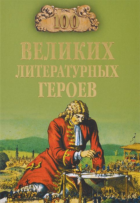 100 великих литературных героев ( 978-5-4444-1574-0 )