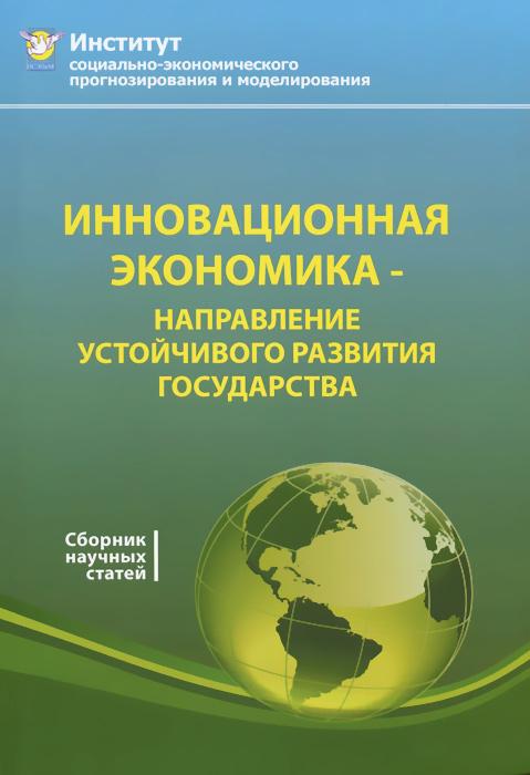 Инновационная экономика - направление устойчивого развития государства. Сборник научных статей