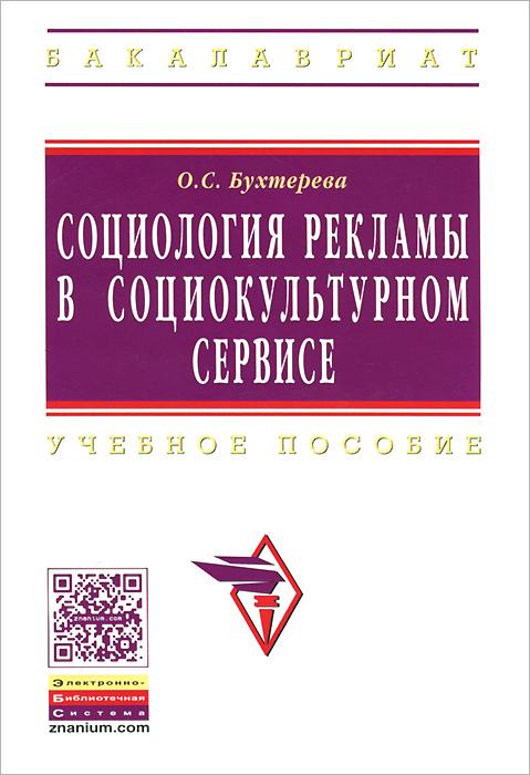 Социология рекламы в социокультурном сервисе и туризме ( 978-5-16-004409-5 )