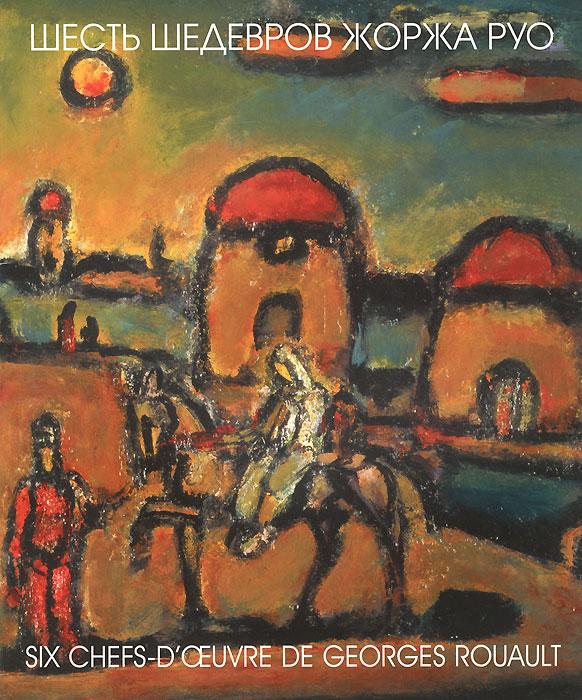 Шесть шедевров Жоржа Руо. Каталог выставки ( 5-9501-0052-2 )