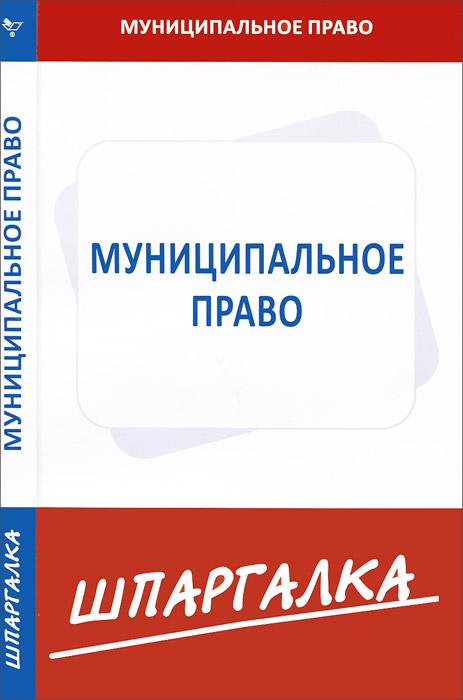 Муниципальное право ( 978-5-4374-0381-5 )