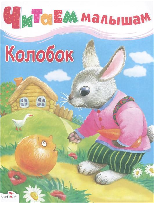 Колобок ( 978-5-9951-1700-1 )