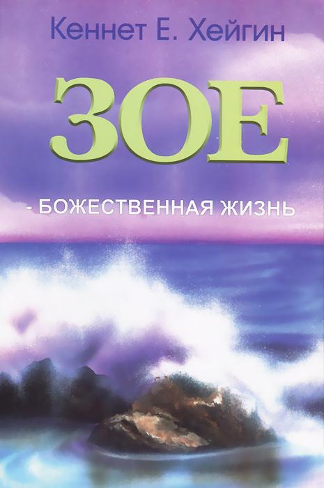 Зое - Божественная жизнь
