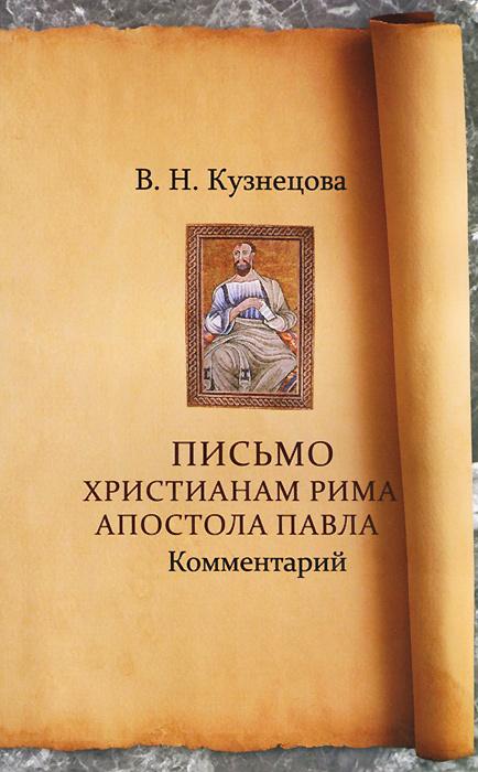 Письмо христианам Рима апостола Павла. Комментарий