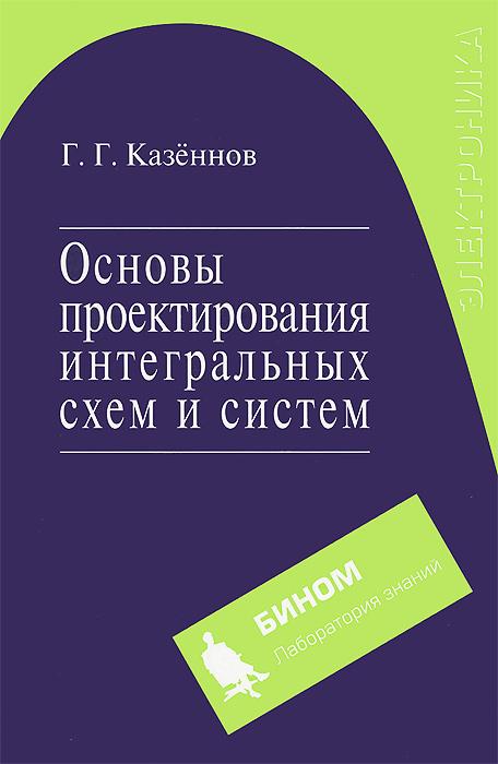 Основы проектирования интегральных схем и систем ( 978-5-94774-232-9,5-94774-232-2 )