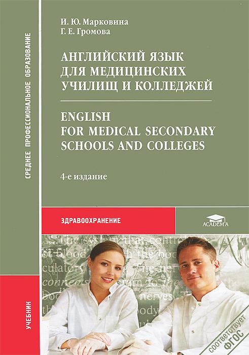 Английский язык для медицинских училищ и колледжей / English for Medical Secondary Schools and Colleges. Учебник