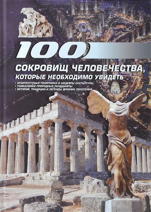 100 сокровищ человечества, которые необходимо увидеть ( 978-5-17-078876-7 )