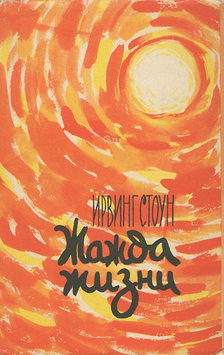 Жажда жизни (аудиокнига) роман жажда жизни ирвинга стоуна посвящается винсенту ван гогу
