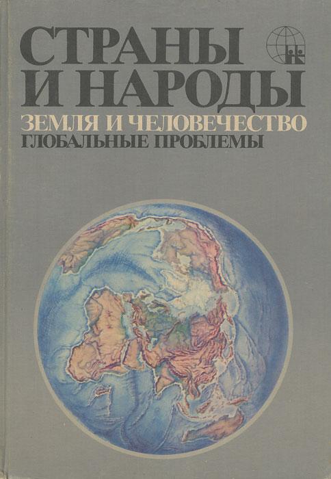 Страны и народы. В 20 томах. Том 20. Земля и человечество. Глобальные проблемы