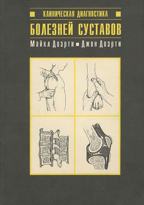 Клиническая диагностика болезней суставов