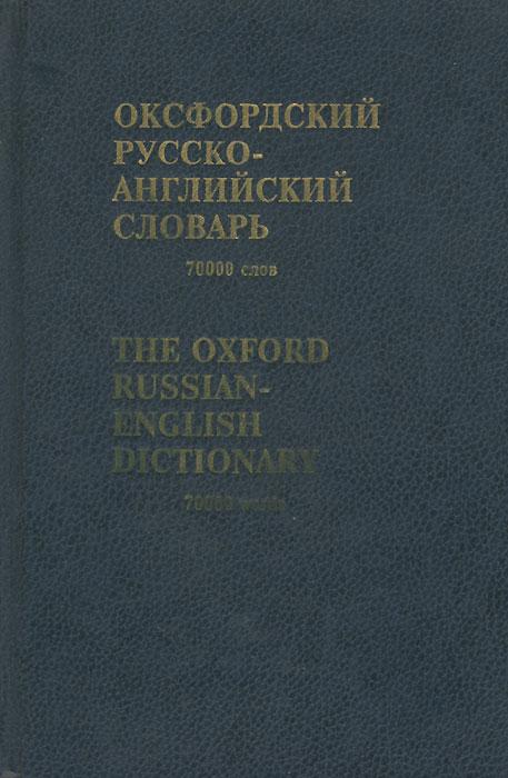 Оксфордский русско-английский словарь / The Oxford Russian-English Dictionary
