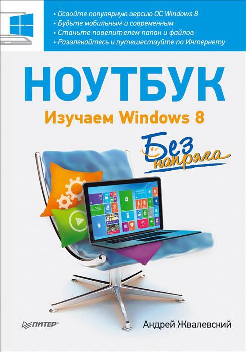 ������� ��� �������. ������� Windows 8