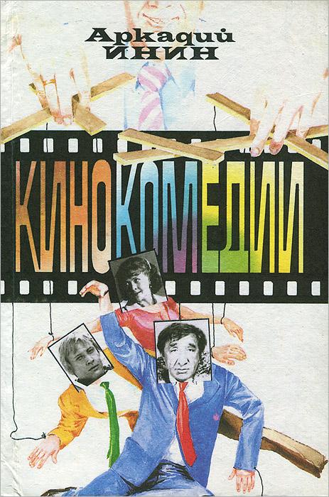 Кинокомедии