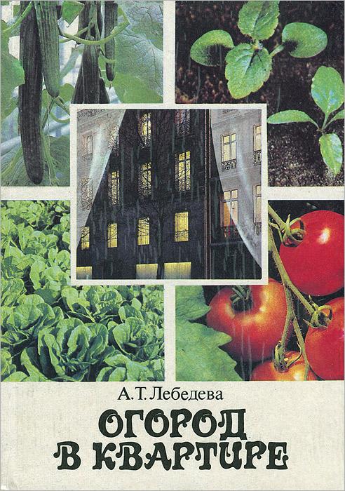 Огород в квартире