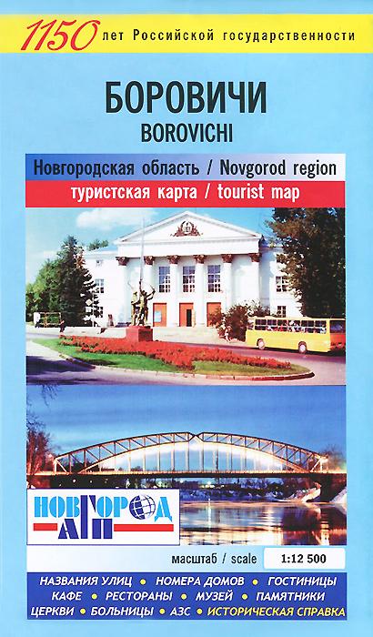 Боровичи. Карта