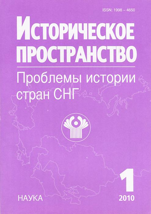 Историческое пространство. Проблемы истории стран СНГ, № 1, 2010