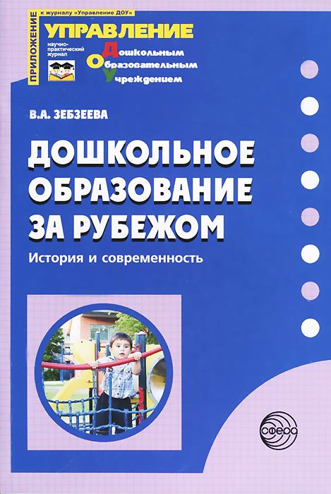 Дошкольное образование за рубежом. История и современность ( 978-5-8914-4840-7 )
