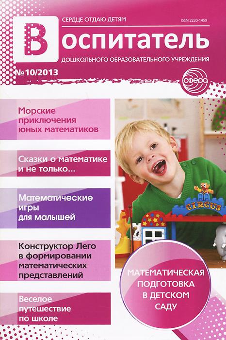 Воспитатель ДОУ, №10, 2013