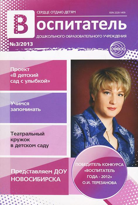 Воспитатель ДОУ, №3, 2013