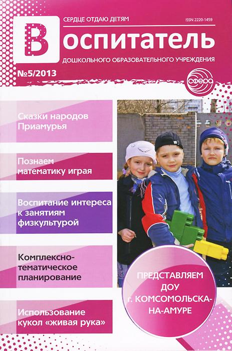 Воспитатель ДОУ, №5, 2013