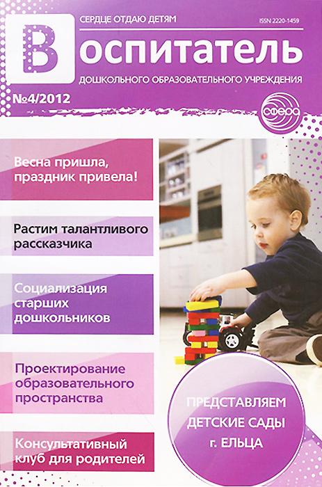 Воспитатель ДОУ, №4, 2012
