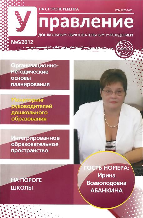 Управление дошкольным образовательным учреждением, №6, 2012